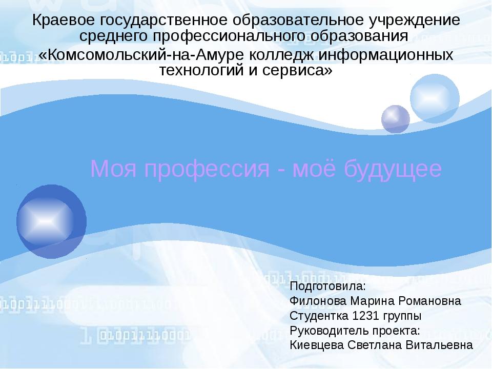 Краевое государственное образовательное учреждение среднего профессионального...