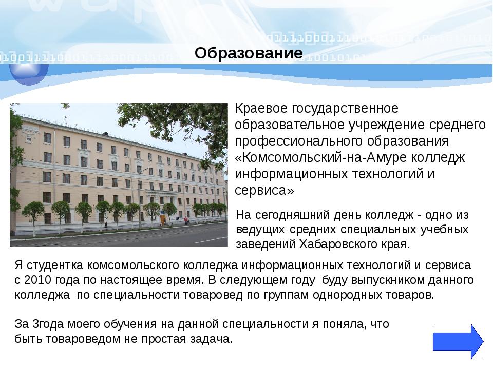 Образование Краевое государственное образовательное учреждение среднего профе...