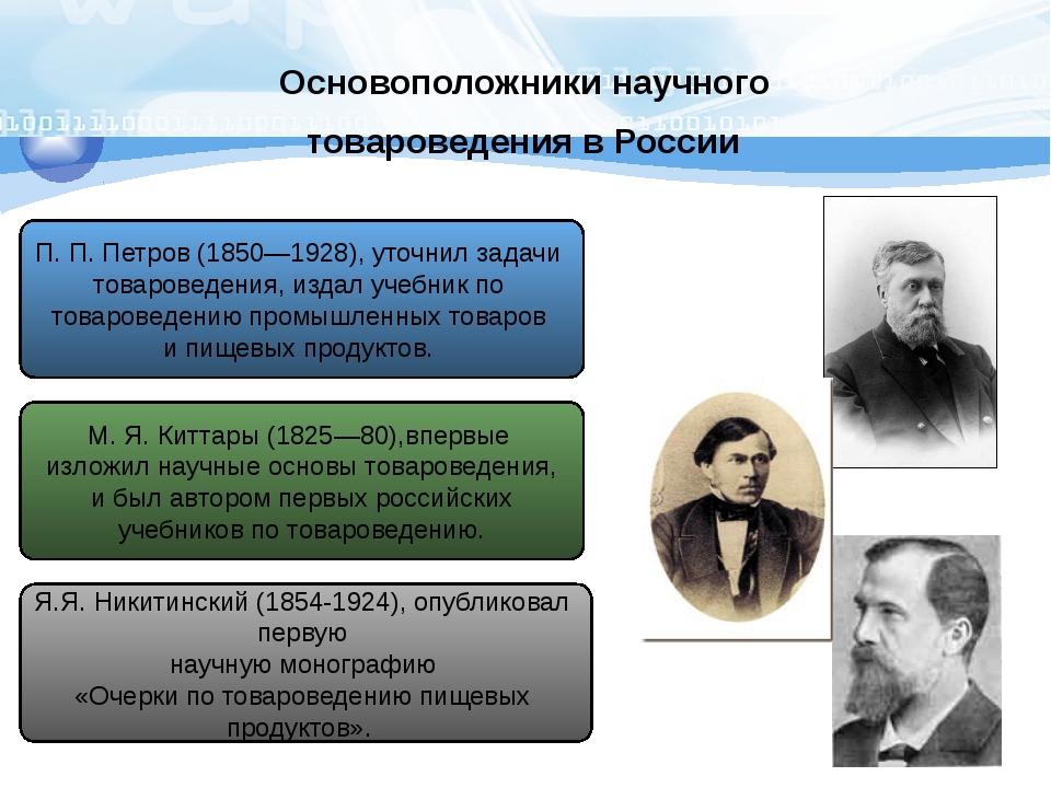 Основоположники научного товароведенияв России П. П. Петров (1850—1928), ут...