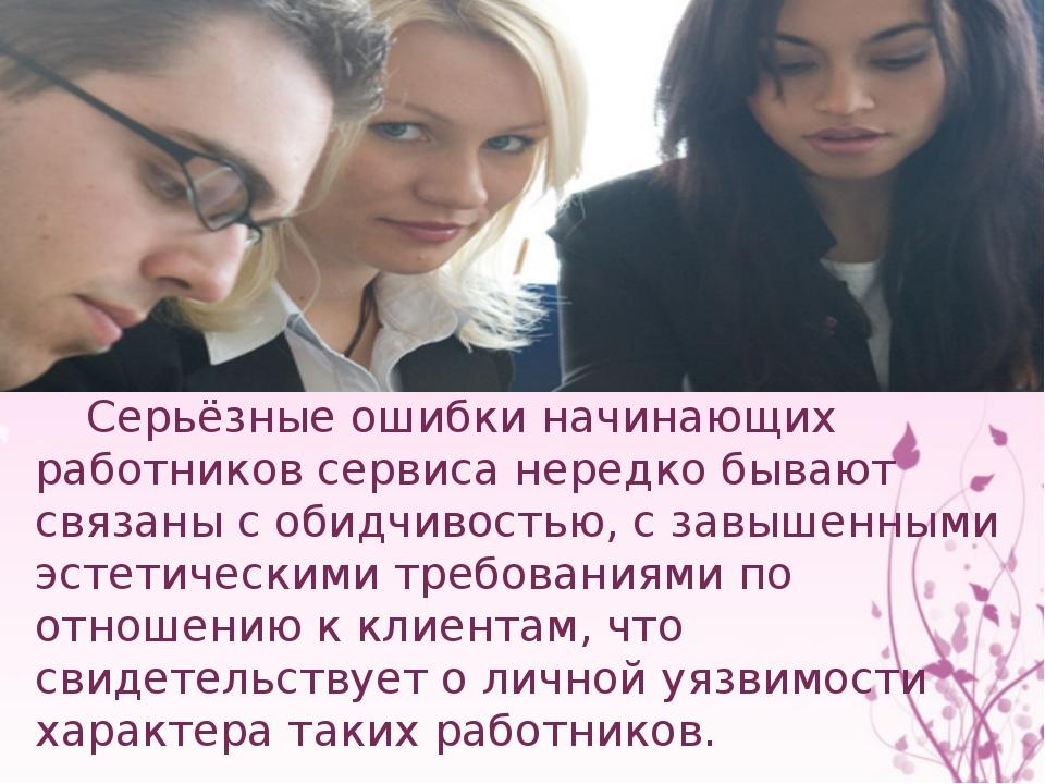 Серьёзные ошибки начинающих работников сервиса нередко бывают связаны с обид...