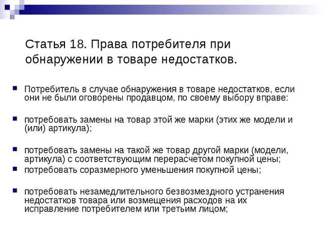 Статья 18. Права потребителя при обнаружении в товаре недостатков. Потребител...