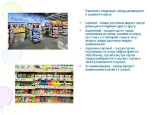 Различают следующие методы размещения и хранения товаров: сортовой - товары