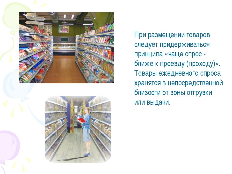 При размещении товаров следует придерживаться принципа «чаще спрос - ближе к...