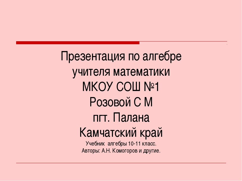 Презентация по алгебре учителя математики МКОУ СОШ №1 Розовой С М пгт. Палана...