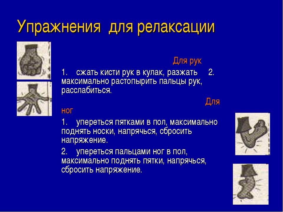 Упражнения для релаксации Для рук 1. сжать кисти рук в кулак, разжать 2. мак...