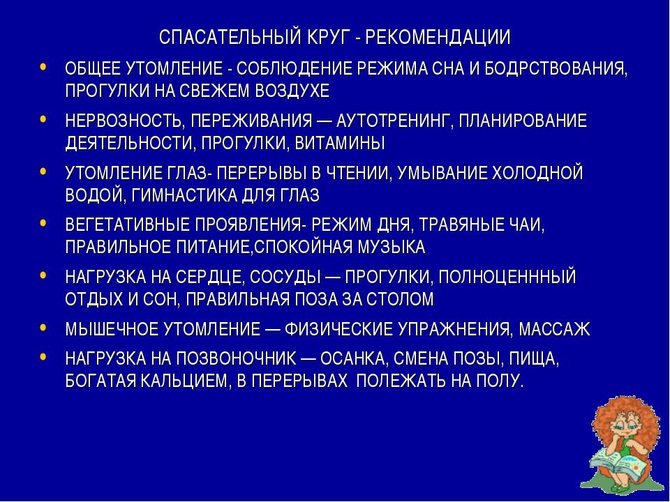 СПАСАТЕЛЬНЫЙ КРУГ - РЕКОМЕНДАЦИИ ОБЩЕЕ УТОМЛЕНИЕ - СОБЛЮДЕНИЕ РЕЖИМА СНА И БО...