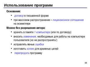 * Использование программ Основания: договор в письменной форме при массовом р