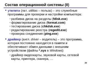 * Состав операционной системы (II) утилита (лат. utilitas – польза) – это слу