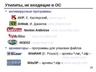 * Утилиты, не входящие в ОС антивирусные программы AVP, Е. Касперский, www.av