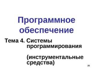 * Программное обеспечение Тема 4. Системы программирования (инструментальные
