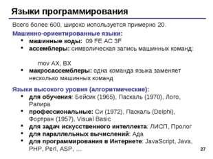 * Языки программирования Всего более 600, широко используется примерно 20. Ма