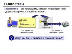 Трансляторы Транслятор – это программа, которая переводит текст других програ