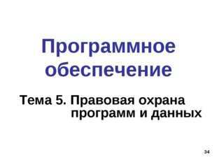 * Программное обеспечение Тема 5. Правовая охрана программ и данных