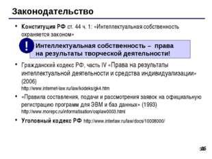 * * Законодательство Конституция РФ ст. 44 ч. 1: «Интеллектуальная собственно