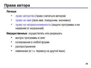 * Права автора Личные: право авторства (право считаться автором) право на имя