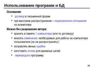 * Использование программ и БД Основания: договор в письменной форме при массо