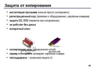 * Защита от копирования инсталляция программ (нельзя просто скопировать) реги