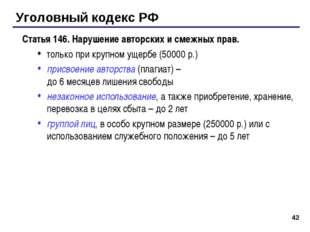 * Уголовный кодекс РФ Статья 146. Нарушение авторских и смежных прав. только