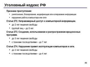 * Уголовный кодекс РФ Признаки преступления: уничтожение, блокирование, модиф