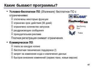 * Какие бывают программы? Условно-бесплатное ПО (Shareware): бесплатное ПО с
