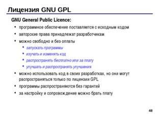 * Лицензия GNU GPL GNU General Public Licence: программное обеспечение постав
