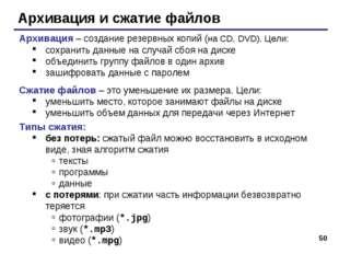 * Архивация и сжатие файлов Архивация – создание резервных копий (на CD, DVD)