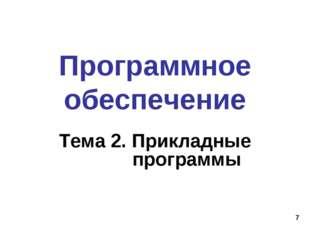 * Программное обеспечение Тема 2. Прикладные программы