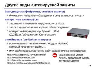 * Другие виды антивирусной защиты брандмауэры (файрволы, сетевые экраны) блок