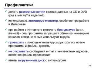 * Профилактика делать резервные копии важных данных на CD и DVD (раз в месяц?