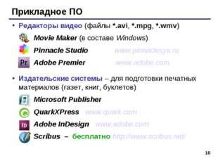 * Прикладное ПО Редакторы видео (файлы *.avi, *.mpg, *.wmv) Movie Maker (в со