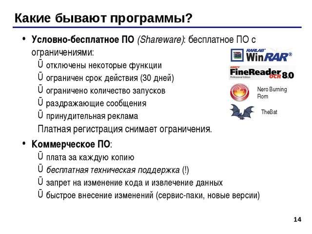 * Какие бывают программы? Условно-бесплатное ПО (Shareware): бесплатное ПО с...