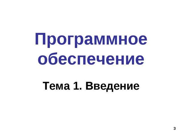 * Программное обеспечение Тема 1. Введение