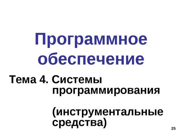 * Программное обеспечение Тема 4. Системы программирования (инструментальные...