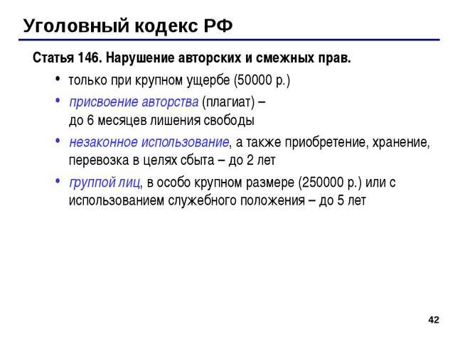 * Уголовный кодекс РФ Статья 146. Нарушение авторских и смежных прав. только...