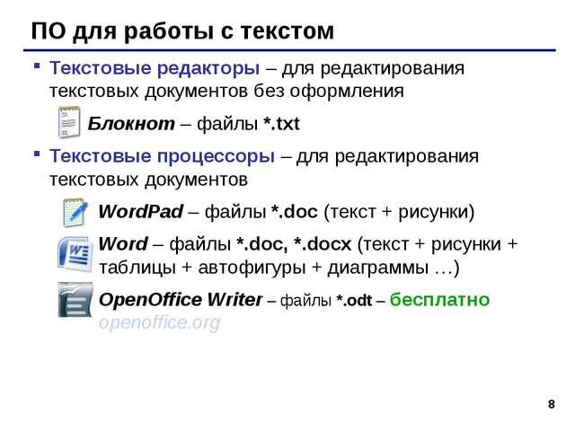* ПО для работы с текстом Текстовые редакторы – для редактирования текстовых...