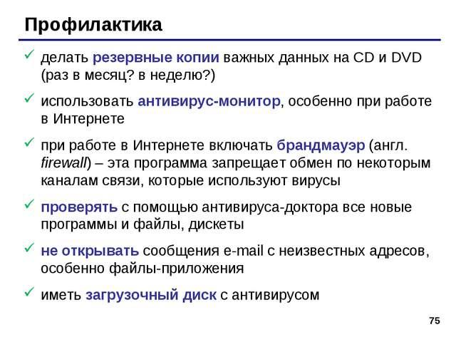 * Профилактика делать резервные копии важных данных на CD и DVD (раз в месяц?...