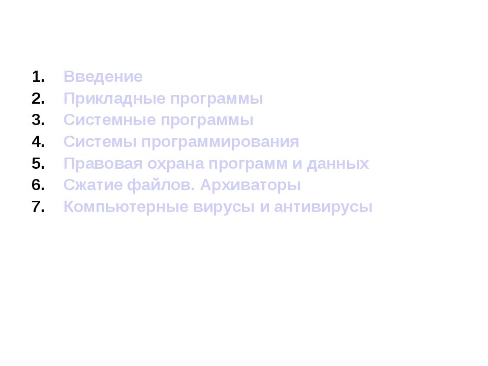 Введение Прикладные программы Системные программы Системы программирования Пр...