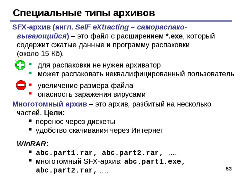 * Специальные типы архивов SFX-архив (англ. SelF eXtracting – самораспако-выв...