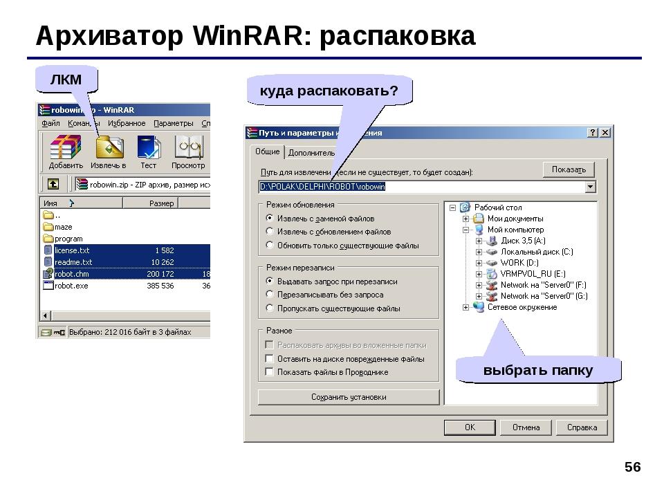 * Архиватор WinRAR: распаковка ЛКМ куда распаковать? выбрать папку