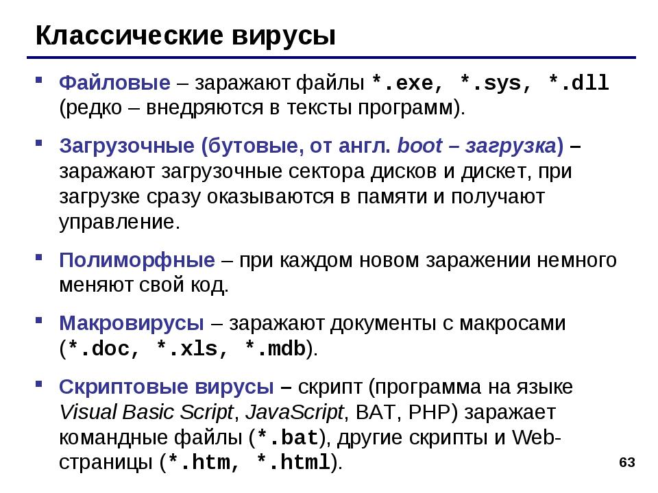 * Классические вирусы Файловые – заражают файлы *.exe, *.sys, *.dll (редко –...