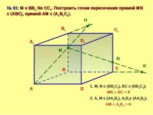 А В С D А1 В1 С1 D1 № 81: М є ВВ1, Nє СС1. Построить точки пересечения прямой