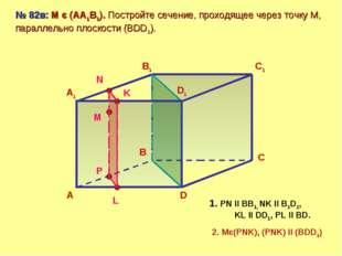 А В С D А1 В1 С1 D1 № 82в: М є (АА1В1). Постройте сечение, проходящее через т