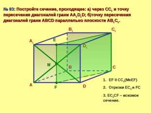 А В С D А1 В1 С1 D1 № 83: Постройте сечение, проходящее: а) через СС1 и точку