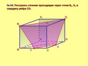 В А D С В1 А1 D1 С1 № 84: Построить сечение проходящее через точки B1, D1 и с