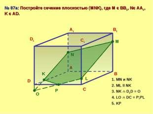 D A B C D1 A1 B1 C1 № 87а: Постройте сечение плоскостью (MNK), где М є ВВ1, N