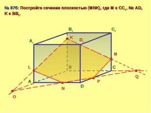 А В С D А1 В1 С1 D1 № 87б: Постройте сечение плоскостью (MNK), где М є СС1, N