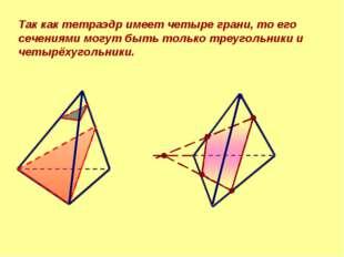 Так как тетраэдр имеет четыре грани, то его сечениями могут быть только треуг