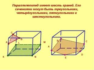 Параллелепипед имеет шесть граней. Его сечениями могут быть треугольники, чет