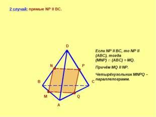 2 случай: прямые NP ll BC. A B C D N P M Q Если NP ll BC, то NP ll (АBC), тог