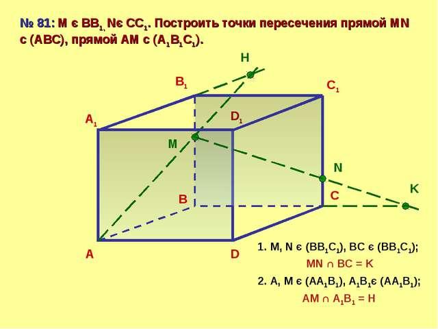 А В С D А1 В1 С1 D1 № 81: М є ВВ1, Nє СС1. Построить точки пересечения прямой...